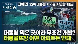 """[시선집중] """"태릉골프장 개발 막아달라&quo…"""
