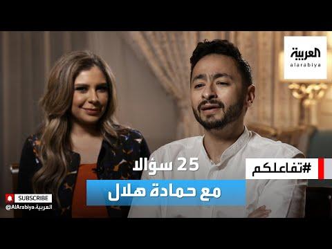 تفاعلكم | 25 سؤالا مع الفنان حمادة هلال  - نشر قبل 10 ساعة