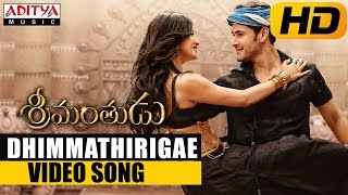 Dhimmathirigae Video Song (Edited Version) || Srimanthudu Telugu Movie || Mahesh Babu, Shruthi Hasan