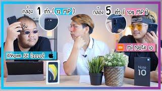 รีวิว iPhone SE 2020 vs Xiaomi Mi Note 10 งบ 17,000 บาท เลือกรุ่นไหนดี ?