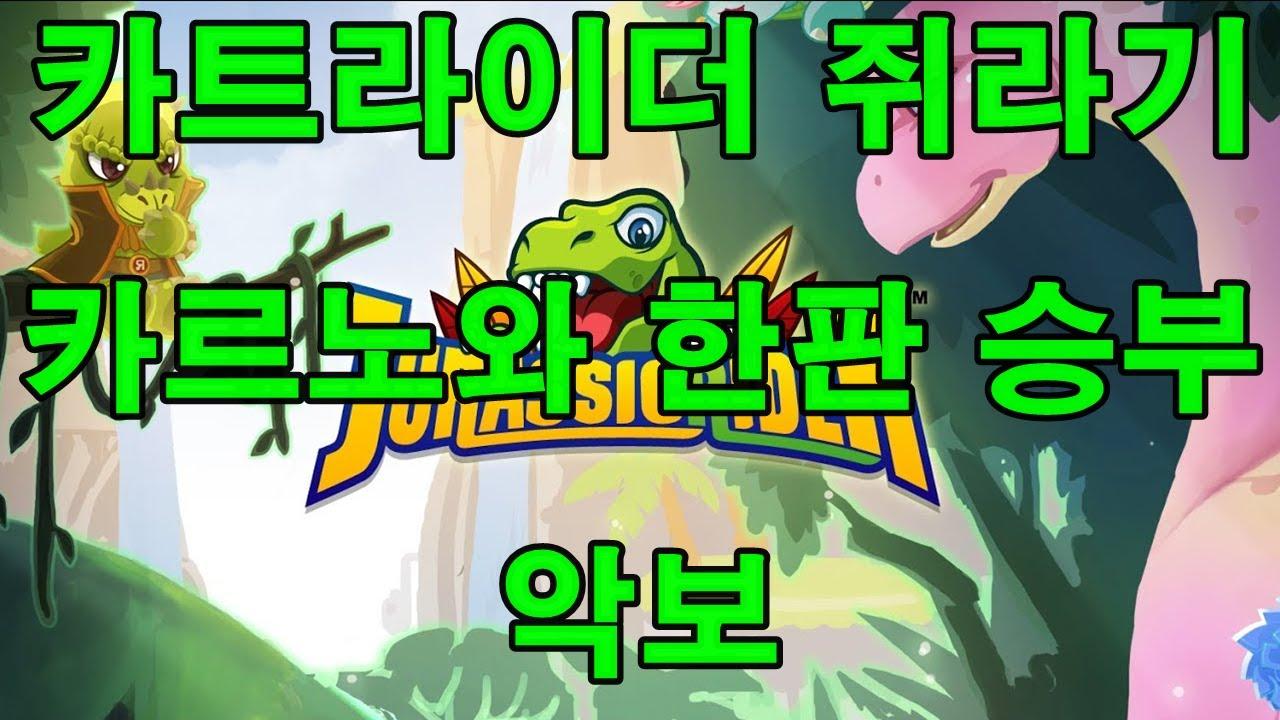 [NWC]카트라이더 - 쥐라기 (카르노와 한판 승부)