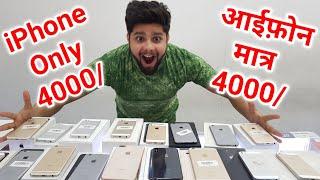 Cheapest iPhone Market in Delhi   सबसे सस्ते आईफ़ोन (iPhone)
