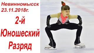 Невинномысск 23.11.2018г. 2-й Юношеский Разряд