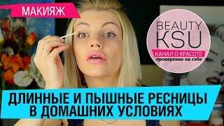 Длинные и пышные ресницы (алоэ, оливковое масло) #beautyksu(Подписаться на канал: http://goo.gl/gke3EX Для восстановления и роста ресниц процедуры необходимо проводить хотя..., 2015-04-17T08:08:14.000Z)