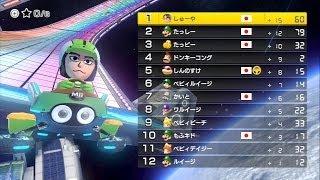 【複数実況】マリオカート8ネットワーク大会しゅーやカップpart1