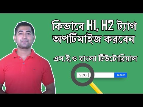SEO Bangla Video Tutorial - How to Optimize H1 and H2 Tag for Better SEO Ranking - 동영상