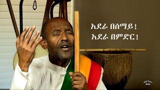Professor Adugna Worku - Adera Besemay Adera Bemdir አደራ በሰማይ አደራ በምድር