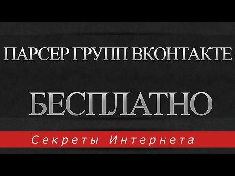 TOP! Парсер групп Вконтакте по ключевым словам