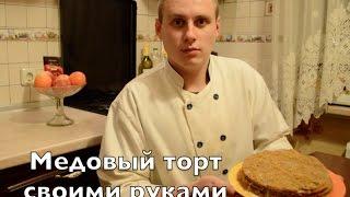 Видеоурок: медовый торт своими руками