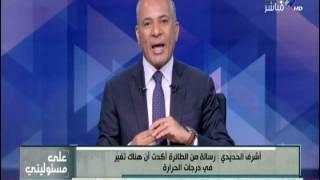 أحمد موسى يعرض وثائق تثبت سلامة محركات الطائرة المصرية المنكوبة (فيديو)