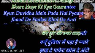 Khali Dabba Khali Bottle Karaoke With Scrolling Lyrics Eng. & हिंदी