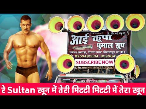 Sultan Title Song - Aai Kripa Dhumal 2018 | Benjo Dhumal