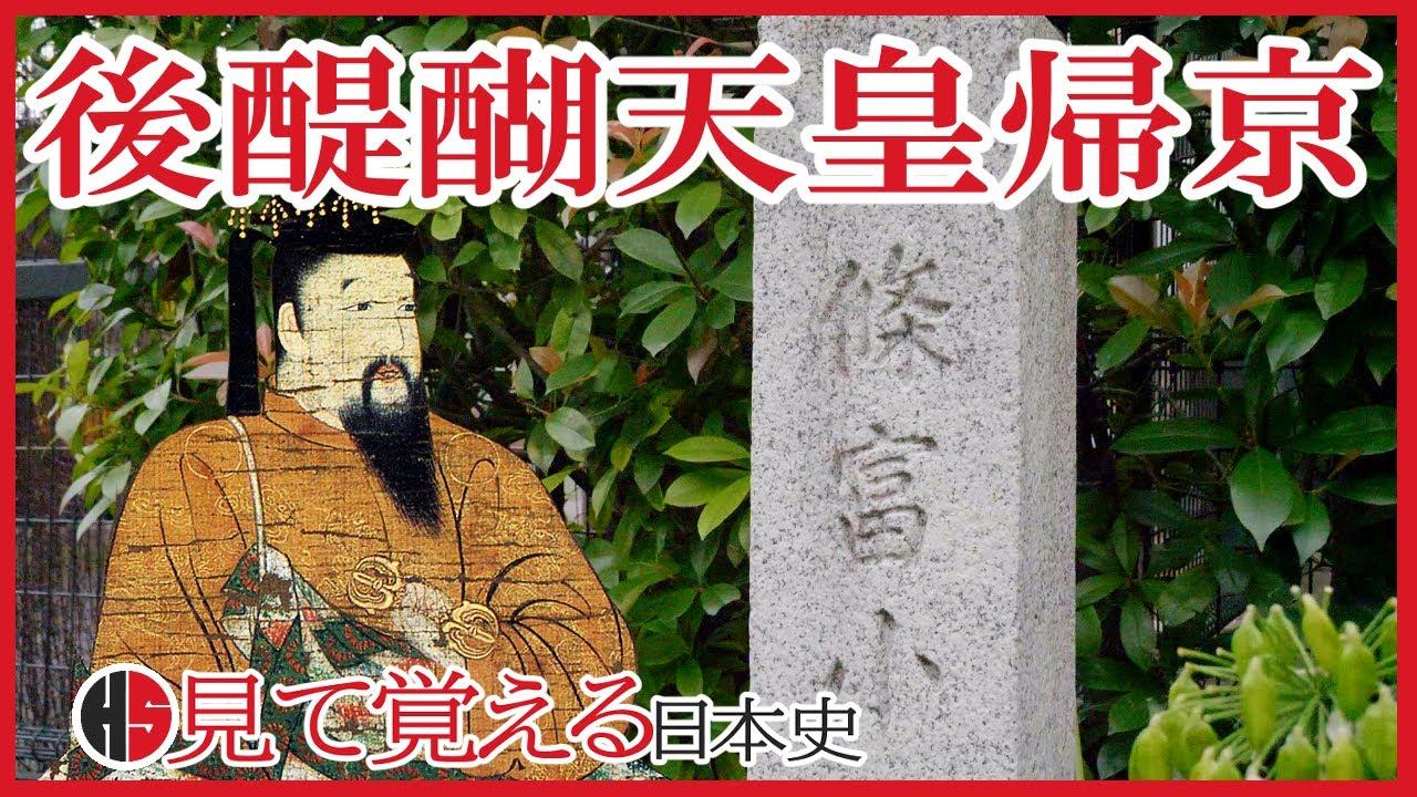 【建武新政】119 後醍醐天皇の帰京【見て覚える日本史シリーズ 太平記編】