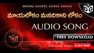 Mayalokamu Manadhi Kani Lokamu Audio Song    Telugu Christian Audio Songs    Digital Gospel