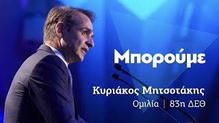 Κυριάκος Μητσοτάκης | Ομιλία 83η ΔΕΘ