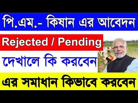 PM Kisan-এর আবেদন Rejected বা Pending দেখলে কি করবেন  PM Kisan Rejected Or Pending | PM Kisan Yojana