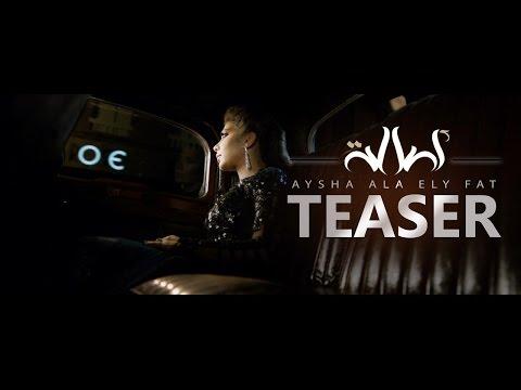 "Assala - Aisha Ala Elly Fat ""Living On the memories"" [Official Video Teaser]"