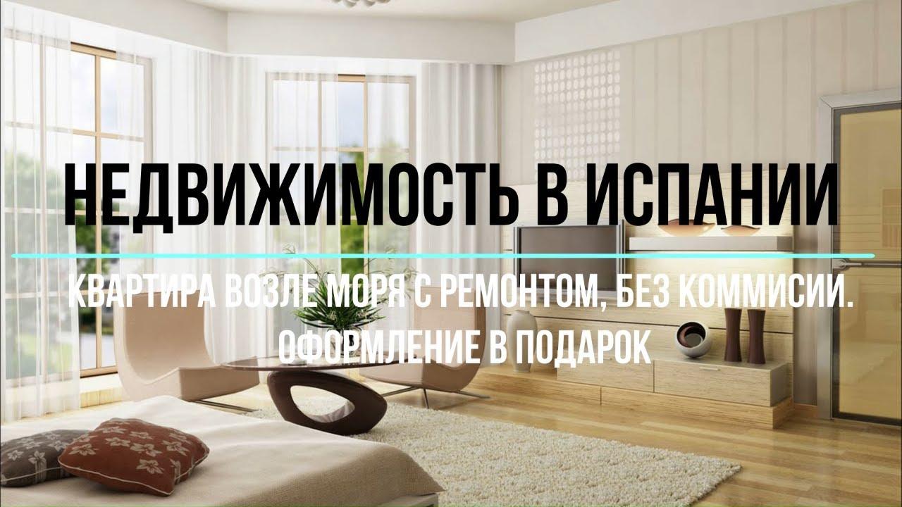 Недвижимость в ИСПАНИИ, квартира возле МОРЯ с РЕМОНТОМ.  Без комиссии, оформление в подарок.