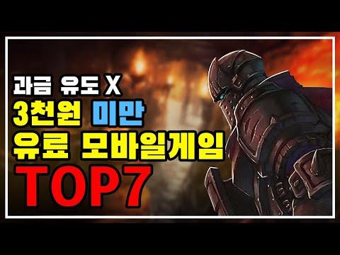 과금 유도 없는 3천원 미만 꿀잼 유료 모바일게임 TOP7 [모바일게임 추천]