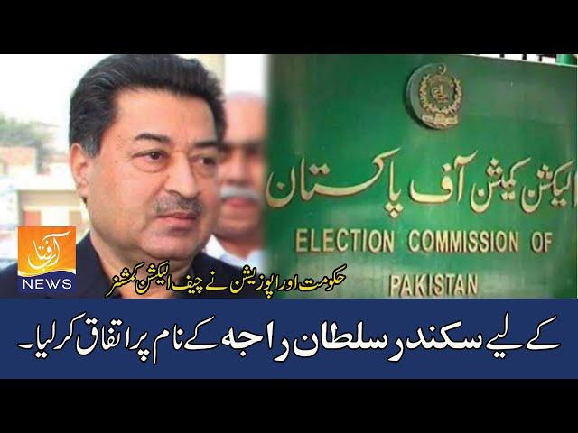 Dr Sikandar Sultan Raja's New  Chief Election Commissioner Of Pakistan     Aftab News  