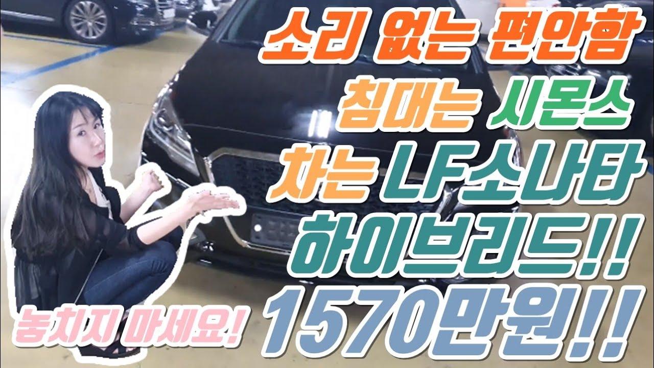 가성비 甲! 취등록세 90만원 면제! 소리없는 편안한 차!! LF소나타 하이브리드 1570만원!!(판매중)
