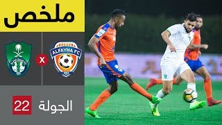 ملخص لقاء الفيحاء و الاهلي – دوري المحترفين
