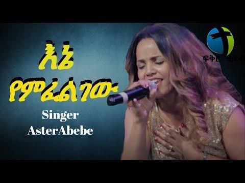 Aster abebe live worship እኔ የምፈልገው
