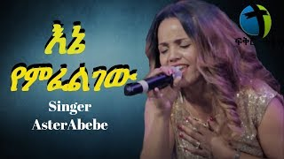 Download Video Aster abebe live worship እኔ የምፈልገው MP3 3GP MP4
