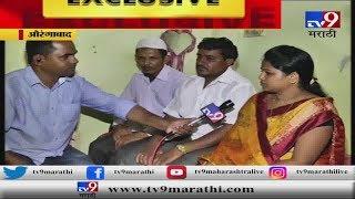 औरंगाबाद : 'श्रीराम'वरून मुस्लिम तरुणाला मारहाण, हिंदू दाम्पत्याने मध्यस्थी करत सोडवलं-TV9