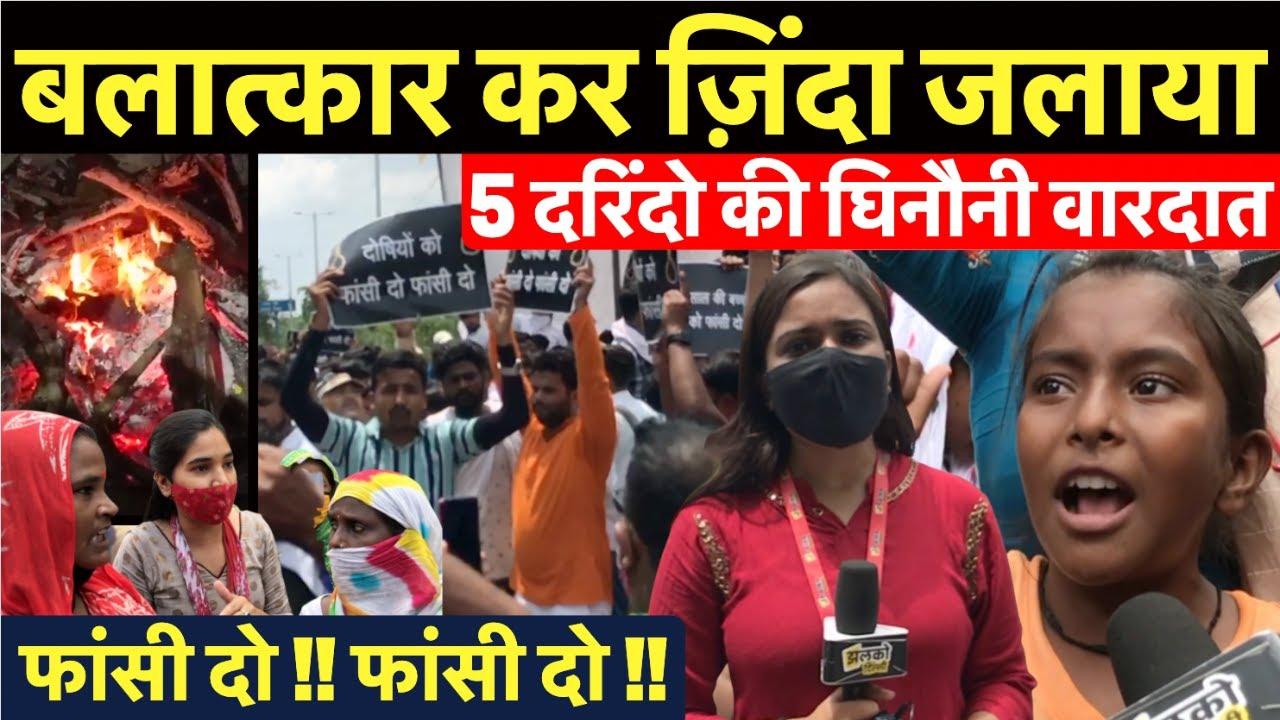 दिल्ली में इंसानियत हुई शर्मसार, 9 साल की बच्ची के साथ घिनौनी वारदात, उठी फांसी की मांग ~ Delhi News