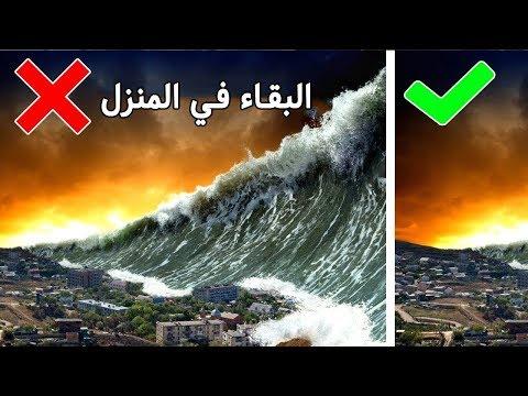 ماذا ستفعل اذا حدث تسونامي ؟ | 10 نصائح يجب أن تعرفها للبقاء على قيد الحياة في أخطر الكوارث الطبيعية  - 23:51-2019 / 10 / 20
