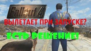Вылетает Fallout 4 при запуске Тебе сюда AMD