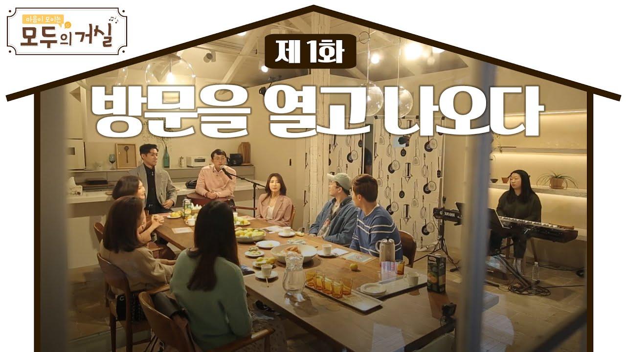 특별한 만남, 크리스천 소셜살롱 (추상미, 송준근 그리고 김복유)ㅣ모두의 거실 1회