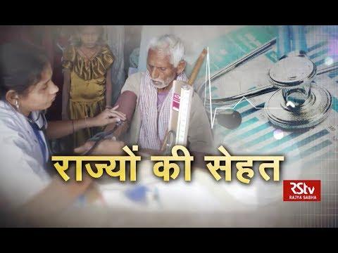 RSTV Vishesh - 10 October 2019 : Strengthening Health Systems in Indian States : राज्यों की सेहत thumbnail