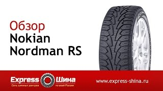 Видеообзор зимней шины Nokian Nordman RS от Express-Шины(Купить зимнюю шину Nokian Nordman RS по самой низкой цене с доставкой по России и СНГ в Express-Шине можно по ссылке..., 2014-09-27T06:21:34.000Z)
