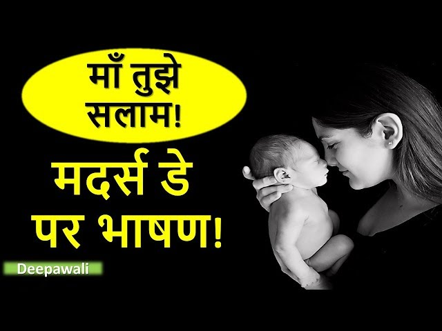 ????? ?? ?? ???? ??? ?????  (13th May, 2018) | Mother's day Bhashan and story in hindi