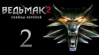 The Witcher 2 (Ведьмак 2) - Военный лагерь [#2]