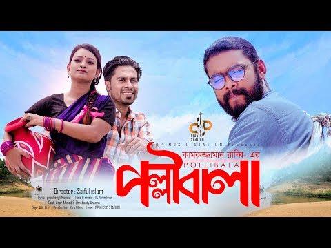 Pollibala   পল্লীবালা। Kamruzzaman Rabbi   Ador   Ananna   Boishakhi Dhamaka   Bangla New Song 2019.