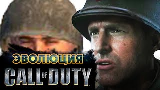 Эволюция игр серии Call of Duty