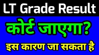 कोर्ट जाएगा? | Lt Grade Result | lt grade latest news today | LT GRADE RESULT NEWS | Uppsc Lt Grade