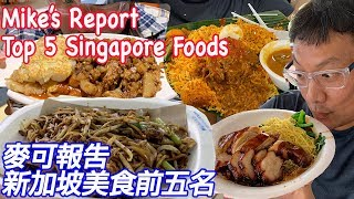 My Top 5 Singapore Foods 我的新加坡美食前五名[Mike's Report English 麥可報告英文]