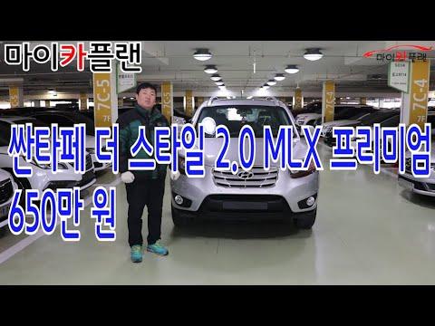 [중고차고르기달인] 싼타페 더 스타일 2.0 MLX 프리미엄 650만원-마이카플랜-