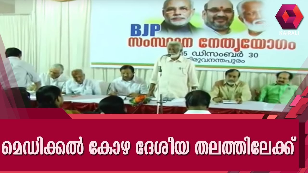 medical-college-bribery-issue-in-kerala-gets-national-attention