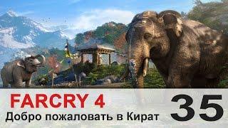 Прохождение FARCRY 4 - #35 Храм Джаленду