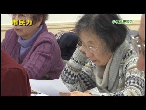 市民力 Vol.104 「小田原史談会」