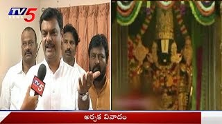 అర్చక వివాదం!! | BJP MLC Madhav Over TTD Controversy | TV5 News