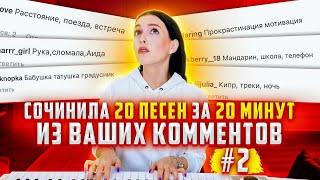 ПРИДУМАЛА 20 ПЕСЕН ЗА 20 МИНУТ ИЗ ВАШИХ КОММЕНТОВ