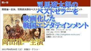 岡田准一主演、司馬遼太郎のベストセラーを映画化した戦国エンタテイン...
