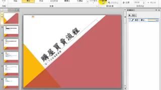 [TQC考試] TQC Powerpoint 2010 108 購屋流程