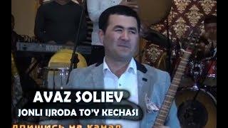 Аваз Солиев Жонли Овозда Даврани Ёндирди Куринг Мазза Килинг!